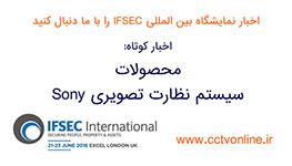محصولات سونی در نمایشگاه IFSEC