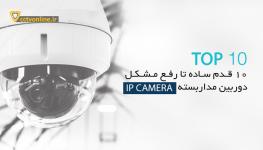 10 قدم ساده برای رفع مشکلات رایج دوربین مداربسته تحت شبکه هنگام راه اندازی